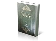 تفسیر قرآنی و زبان عرفانی