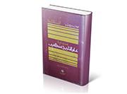 بحث فی نشاه علم التاریخ عند العرب