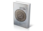 نجات، ادیان و فاهمه بشری، جستارهایی در نجات شناسی صدرایی و اسلامی