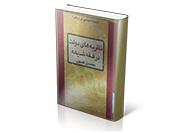 نظریه های دولت در فقه شیعه، اندیشه سیاسی در اسلام1