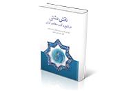 نقش دشتی در تاریخ و ادب معاصر ایران