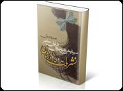 نشریات ویژه زنان