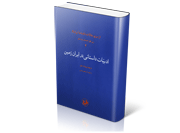 ادبیات داستانی در ایران زمین
