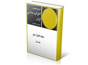 تاریخ مختصر احزاب سیاسی ایران