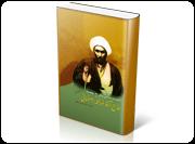 اندیشه سیاسی و تاریخ نهضت حاج آقا نورالله اصفهانی