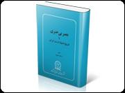 عصر بی خبری یا پنجاه سال استبداد در ایران: تاریخ امتیازات