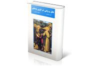 عقل و وحی در قرون وسطی