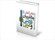 چالش میان فارسی و عربی سده های نخست