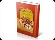 در اندرون زندگی در حرمسرای ناصر الدین شاه