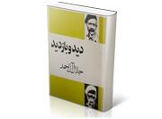 دید و بازدید مجموعه داستان