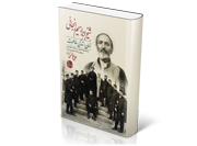 شیخ ابراهیم زنجانی: زمان، زندگی، خاطرات