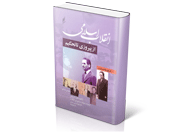 انقلاب اسلامی از پیروزی تا تحکیم