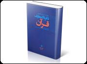 دایره المعارف قرآن