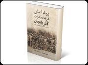 پیدایش فرقه دمکرات آذربایجان به روایت اسناد و خاطرات منتشر نشده