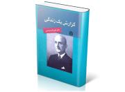 گزارش يک زندگي: خاطرات دکتر علی اکبر سیاسی