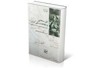 ایل سنجابی و مجاهدات ملی ایران