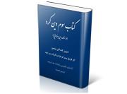کتاب سوم دین کرد: متنی به زبان پهلوی