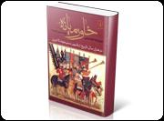 خاورميانه: دو هزار سال تاريخ از ظهور مسيحيت تا امروز