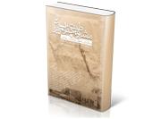 مشروطیت جنوب ایران به گزارش بالیوز بریتانیا در بوشهر