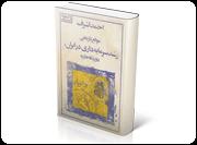 موانع تاریخی رشد سرمایه داری در ایران: دوره قاجاریه