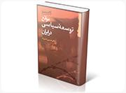 موانع توسعه سیاسی در ایران