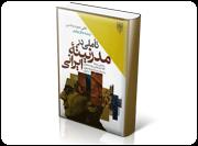 تاملی در مدرنیته ایرانی