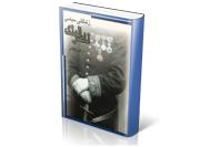 زندگانی سیاسی ناصر الملک