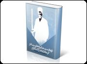 نهضت مشروطیت در کرمانشاه و کنگاور