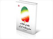 علما و انقلاب مشروطیت ایران