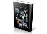 پیشگامان نقاشی معاصر ایران