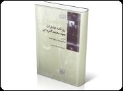 روزنامه خاطرات سید محمد کمره ای