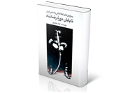 سازمانهای اطلاعاتی و امنیتی ایران تا پایان دوره رضاشاه