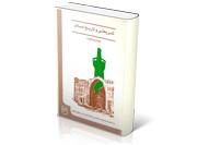 شریعتی و تاریخ اسلام