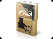 شوکران اصلاح: دفاعیات عبدالله نوری در دادگاه ویژه روحانیت