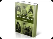 تعامل دیانت و سیاست در ایران