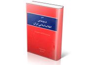 تحریر تاریخ شفاهی انقلاب اسلامی ایران
