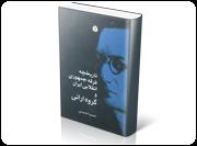 تاریخچه فرقه جمهوری انقلابی ایران و گروه ارانی