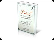 آیت الحق: شرح احوالات سید العلماء الربانیین و فخر العرفاء الکاملین