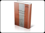 الفلسفه الاخلاقیه فی الفکر الاسلامی