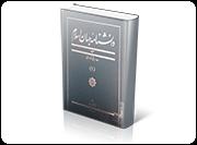 دانشنامه جهان اسلام