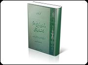 درآمدی بر تاریخ اسلام در قرون وسطی