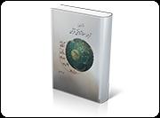 درآمدی بر ترجمه معناشناختی قرآن