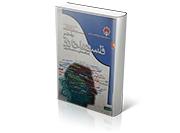 درآمدی بر فلسفه اخلاق از دیدگاه متفکران مسلمان معاصر ایران