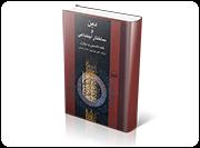 دین و ساختار اجتماعی: مقالاتی در جامعه شناسی دین