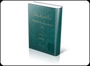 رسائل فارسی ادهم خلخالی