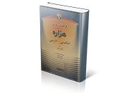 فرهنگ معاصر هزاره: انگلیسی- فارسی