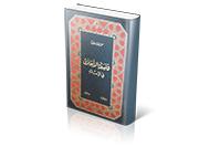 فلسفه الاخلاق فی الاسلام