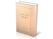 مصنفات افضل الدین محمد مرقی کاشانی