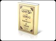 منهاج العابدین، تصنیف محمد غزالی