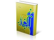 نهج البلاغه عبدالمحمد آیتی2